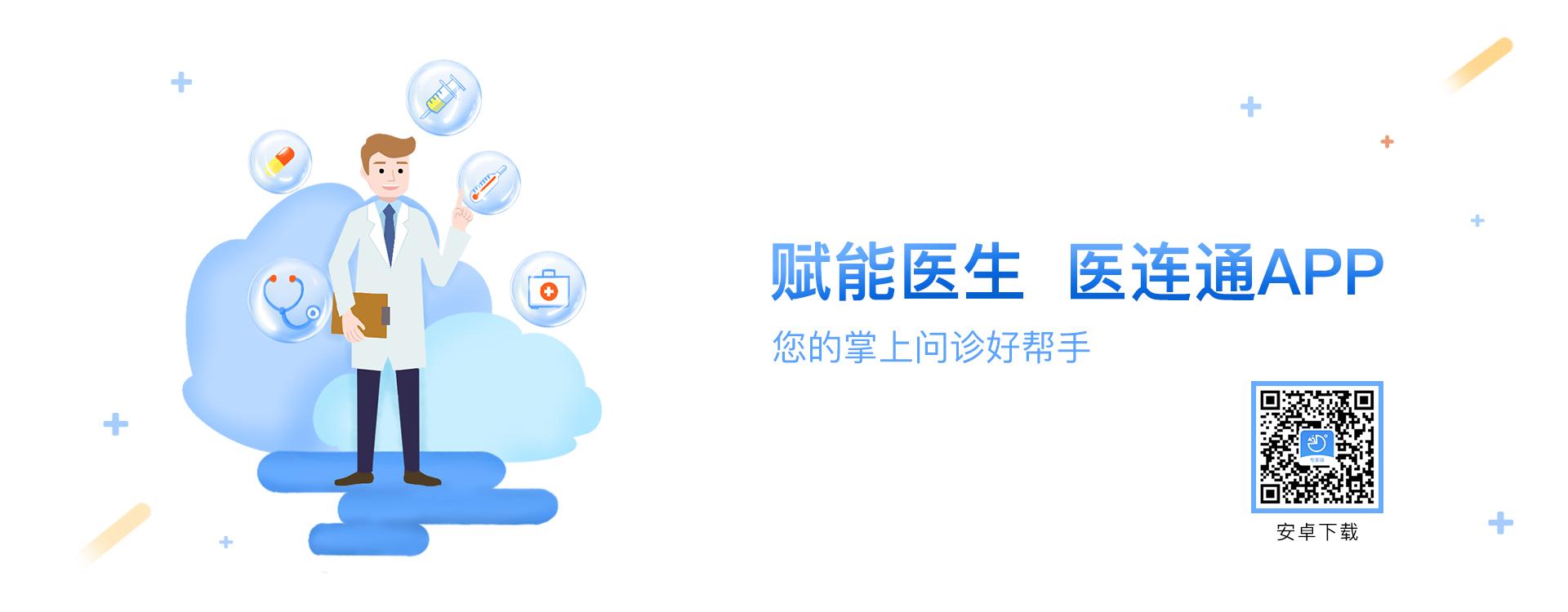 医连通下载二维码.jpg